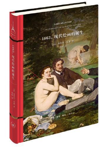 1863,现代绘画的诞生(法兰西思想文化丛书)