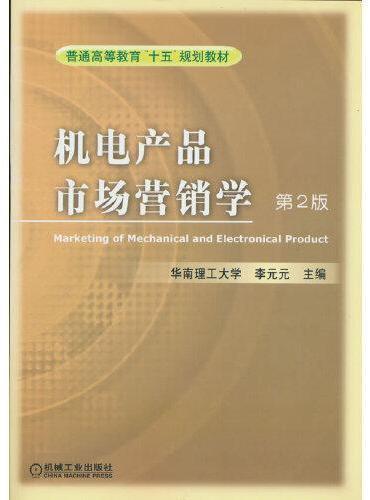 机电产品市场营销学(第2版)
