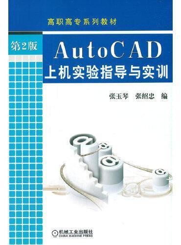 AutoCAD上机实验指导与实训(第2版)