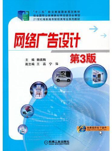 网络广告设计 第3版