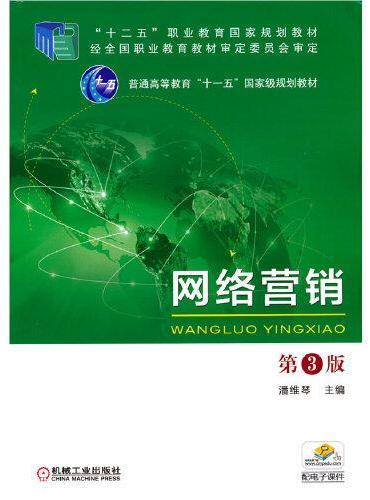 网络营销  第3版