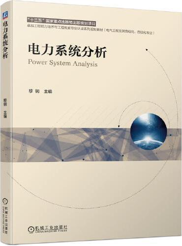 电力系统分析