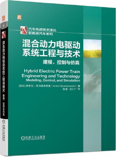 混合动力电驱动系统工程与技术:建模、控制与仿真