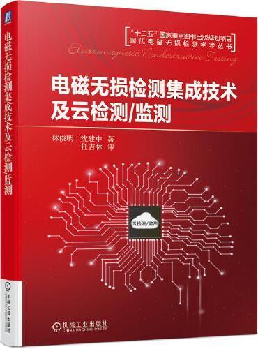 电磁无损检测集成技术及云检测/监测