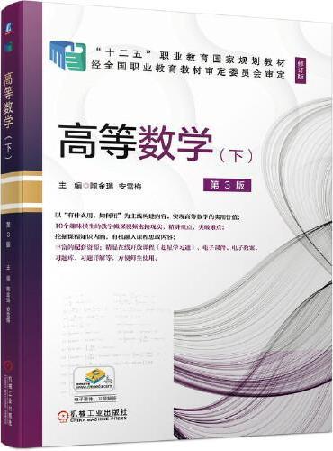 高等数学(下) 第3版