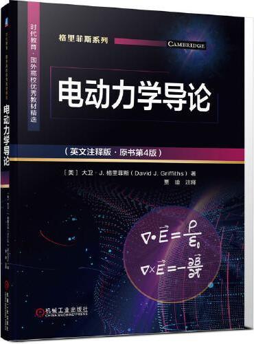 电动力学导论(英文注释版·原书第4版)