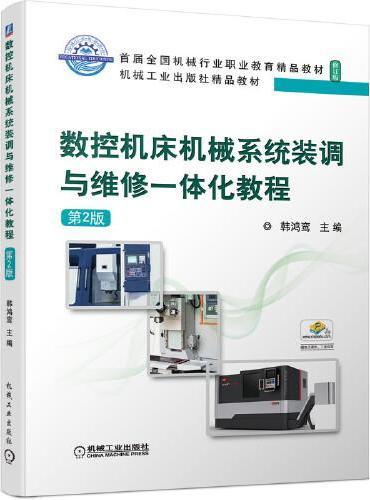 数控机床机械系统装调与维修一体化教程 第2版