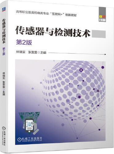 传感器与检测技术 第2版