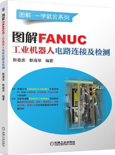 图解FANUC工业机器人电路连接及检测