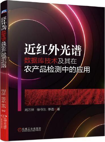 近红外光谱数据库技术及其在农产品检测中的应用