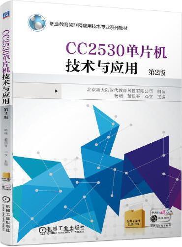 CC2530单片机技术与应用 第2版