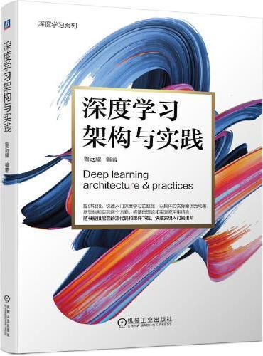 深度学习架构与实践