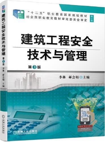 建筑工程安全技术与管理     第3版