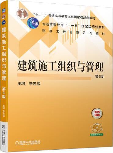 建筑施工组织与管理 (第4版)