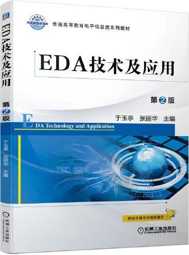 EDA技术及应用 第2版