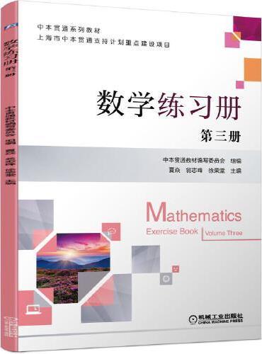 数学练习册 第三册