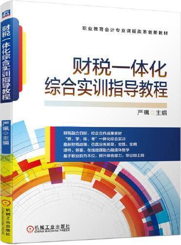 财税一体化综合实训指导教程