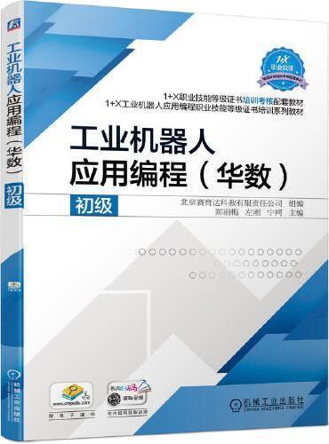 工业机器人应用编程(华数)  初级