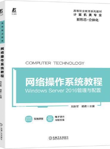 网络操作系统教程----Windows Server 2016管理与配置