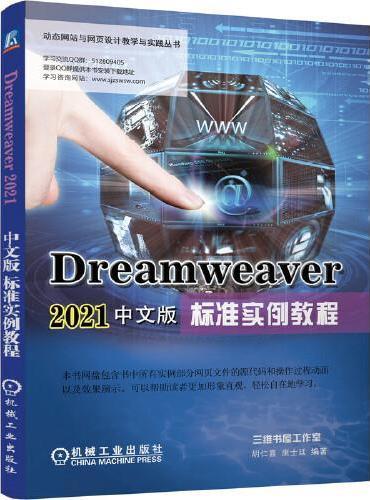 Dreamweaver 2021中文版标准实例教程