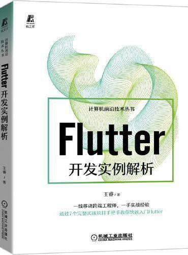 Flutter开发实例解析