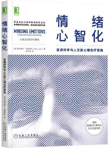 情绪心智化:连通科学与人文的心理治疗视角