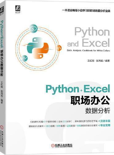 Python+Excel职场办公数据分析