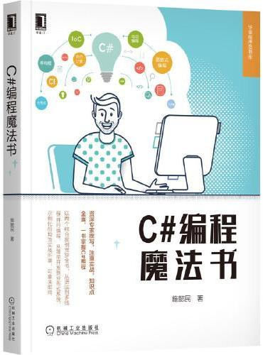 C#编程魔法书