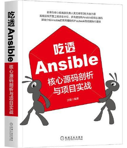 吃透Ansible:核心源码剖析与项目实战