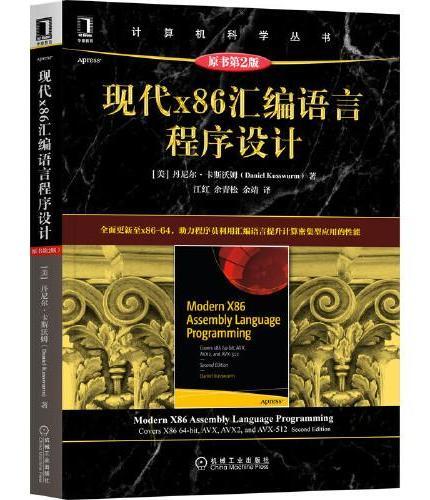 现代x86汇编语言程序设计(原书第2版)