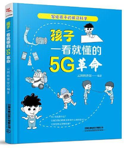 孩子一看就懂的5G革命