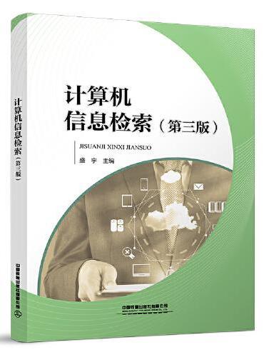 计算机信息检索(第三版)
