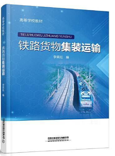 铁路货物集装运输