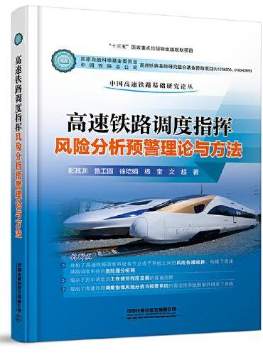 高速铁路调度指挥风险分析预警理论与方法