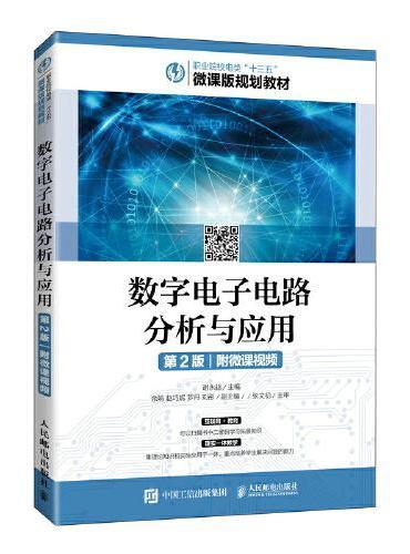 数字电子电路分析与应用(第2版)(附微课视频)