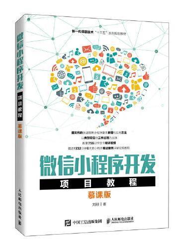 微信小程序开发项目教程(慕课版)