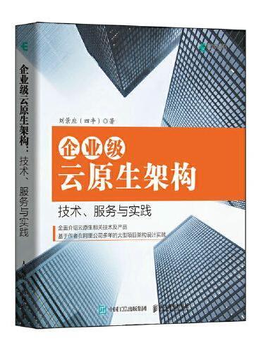 企业级云原生架构 技术、服务与实践