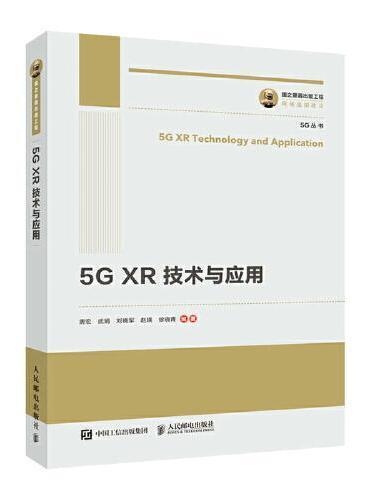 国之重器出版工程 5G XR 技术与应用