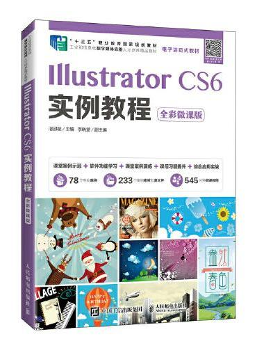 Illustrator CS6实例教程(全彩微课版)