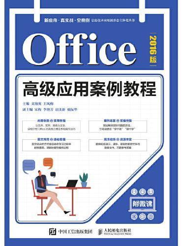 Office高级应用案例教程(2016版)