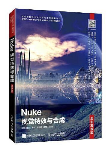 Nuke视觉特效与合成(全彩慕课版)