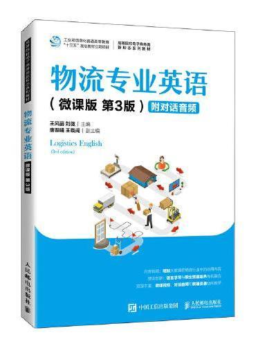 物流专业英语(微课版 第3版  )