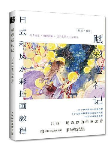 赋彩巡礼记 日式和风水彩插画教程