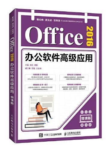 Office 2016办公软件高级应用(微课版)