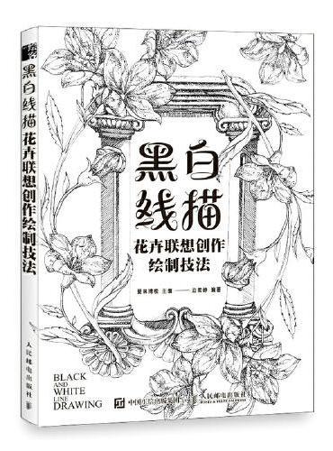 黑白线描 花卉联想创作绘制技法