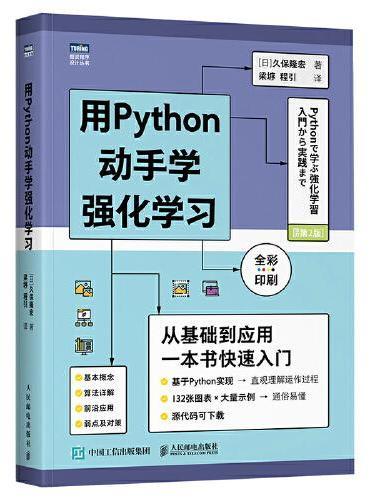 用Python动手学强化学习(全彩印刷)