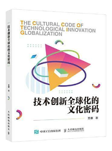 技术创新全球化的文化密码