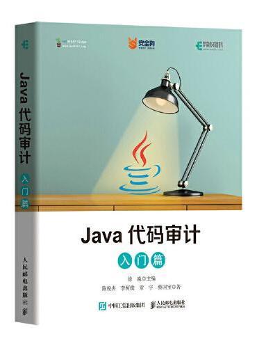 Java代码审计 入门篇