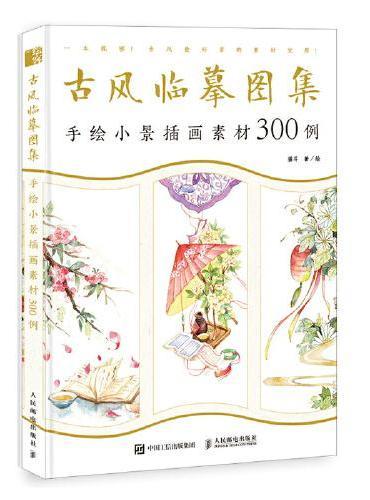 古风临摹图集 手绘小景插画素材300例