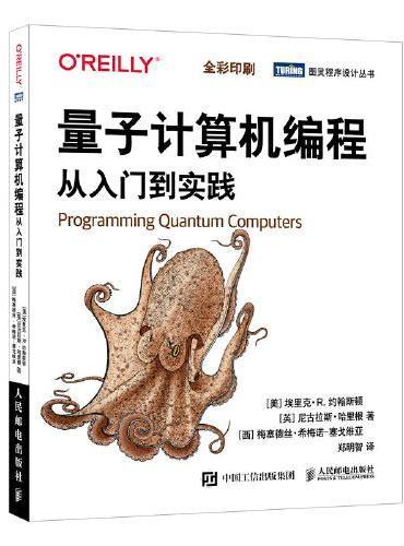 量子计算机编程 从入门到实践(全彩印刷)
